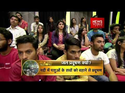 Mahapanchayat Debate | Art Of Living Polluting Yamuna River