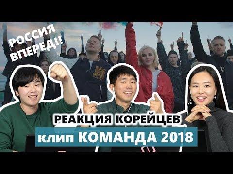 Реакция Корейцев на клип КОМАНДА 2018 (ЖИТЬ | SMASH, Полина Гагарина & Егор Крид) 러시아 월드컵 응원가