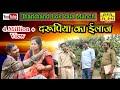 New Khortha Comedy || दरूपिया का इलाज || Jharkhandi Comedy || By JLKM