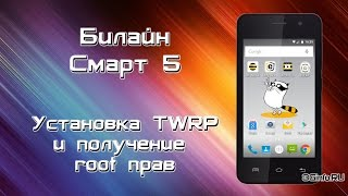 Билайн Смарт 5. Установка TWRP и получения root прав