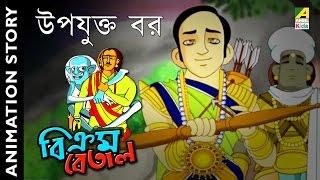 Vikram Betal | Upajukto Bor | Bangla Cartoon Video for Kids