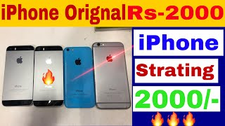 Used iPhone Original Phone Starting Price:-2000 in india