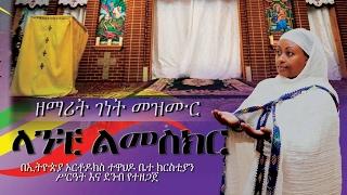 Ethiopian Ortodox Twahido  (Z. Genet Mezmure)