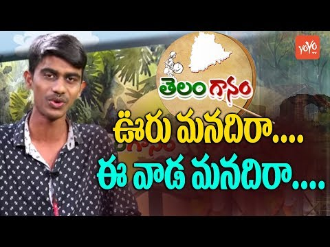 Ooru Manadhi Ra Ee Vada Manadhi Ra Folk Song By Jai Ram | Telugu Songs | Telanganam | YOYO TV Music