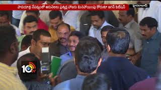 Nampally CBI Court Trial on Exclusion YCP Jagan Mohanredy  Case | Hyderabad | TS