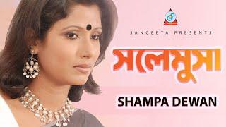 Solemusha - Shampa Dewan  |  Sangeeta Official