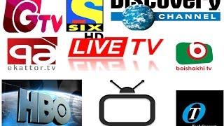 How to watch HBO II Discovery Bangla II Sony TV II GTV II  Online Free II  অনলাইনে টিভি দেখুন