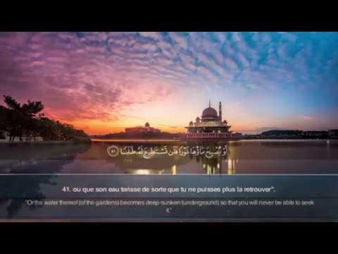 MUROTTAL | SURAH AL KAHF | Qari: Muhammad Al Naqeeb