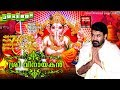 Hindu Devotional Songs Malayalam # ശ്രീ വിനായകൻ #Ganapathi Devotional Songs Malayalam# Ganapathi2018 Mp3