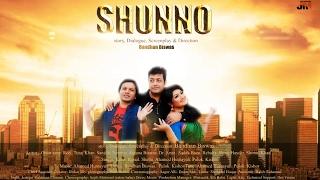 Download শূন্য বাংলা মুভি ট্রিজার / Shunno bangla movie fast teaser 2017 3Gp Mp4