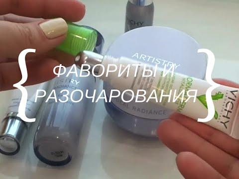Фавориты и Разочарования / Уход, Декоративная Косметика