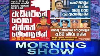 Siyatha Morning Show | 20.08.2021