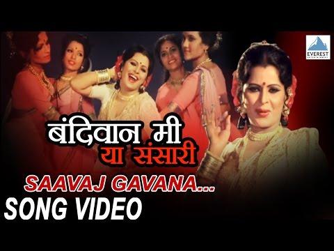 Saavaj Gavana | Marathi Movie Bandivan Mi Ya Sansaari | Asha Bhosle | Marathi Song video