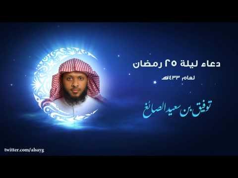 دعاء ليلة 25 رمضان 1433- الشيخ توفيق الصائغ