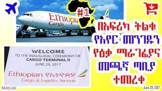 Ethiopia: በአፍሪካ ትልቁ የአየር መንገዱን የዕቃ ማራገፊያና መጫኛ ጣቢያ ተመረቀ - New Cargo Terminal 2 - VOA