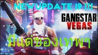 Gangstar vegas (อัปเดต19มีแต่ของเทพๆ)