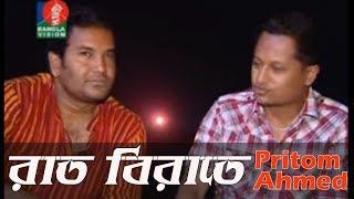 RAT BIRATE রাত বিরাতে & PRITOM AHMED প্রীতম আহমেদ Banglavision Television
