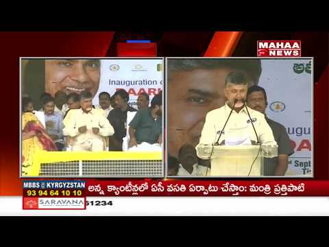 Andhra CM Chandrababu Participated In 'Nagaravanam' At Tirupati | Mahaa News