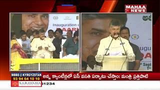 Andhra CM Chandrababu Participated In 'Nagaravanam' At Tirupati