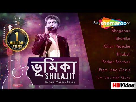 Bangla Modern Songs | Bhumika | SHILAJIT | Audio Jukebox thumbnail