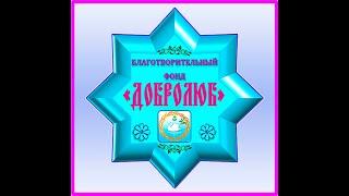 """БЛАГОТВОРИТЕЛЬНЫЙ ФОНД """"ДОБРОЛЮБ"""" ПРОСИТ О ПОМОЩИ"""