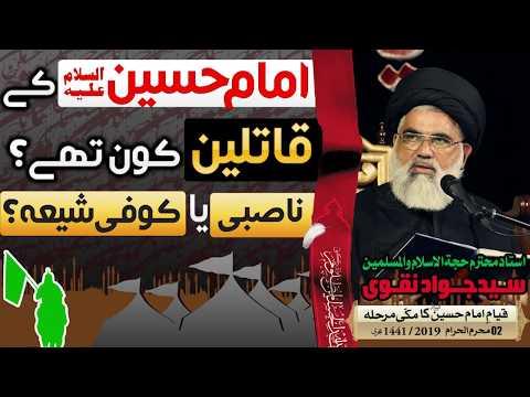 Imam Hussain as ke qatileen kon thay || Ustad e Mohtaram Syed Jawad Naqvi