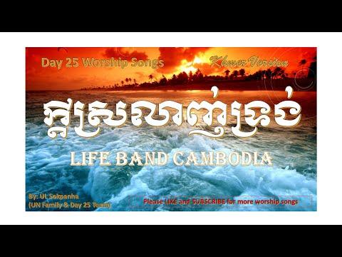 ក្តីស្រលាញ់ទ្រង់ Your Love (Khmer Version) - Life Band Cambodia - Day 25 Worship Songs