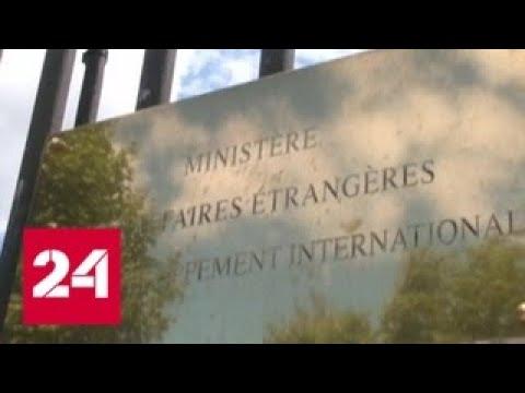 МИД Франции: Париж не хочет изоляции РФ, а рассчитывает на сотрудничество - Россия 24