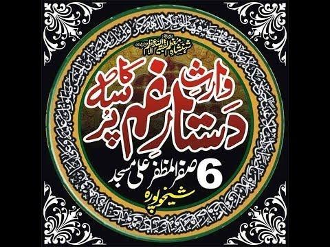 Live Majlis e aza | 06 safar 2019 | Ali Masjid Jhangir Abad Sheikhupura
