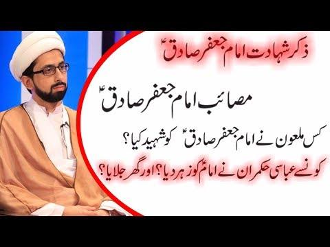 Zikr-E-Masaib Imam Jaffar-E-Sadiq a.s | Kis Malaoon Ny Imam Jaffar-E-Sadiq a.s Ko Shaheed Kia?