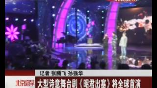 20150321 BTV新聞:李玉剛大型詩意舞台劇《昭君出塞》將全球首演