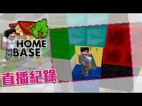 【Home Base】 直播 - 開台3件事! [2016-05-18 直播記錄]