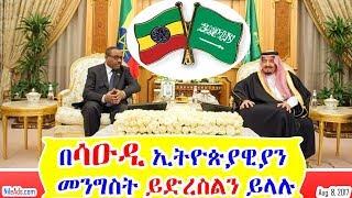 በሳዑዲ ኢትዮጵያዊያን መንግስት ይድረስልን ይላሉ - Ethiopians in Saudi pledge for help - VOA