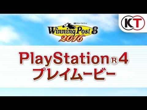 【PS4/PS3/PS Vita】『ウイニングポスト8 2016』PS4版プレイムービーが公開