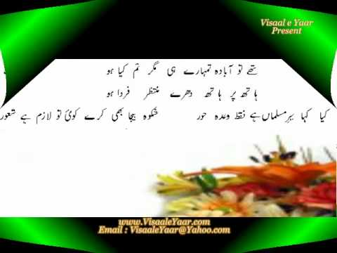 Shikwa Jawab Shikwa( Aziz Mian )part,6 .by Visaal video