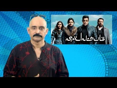 Vishwaroopam Review | Kashayam with Bosskey | Kamal Haasans...