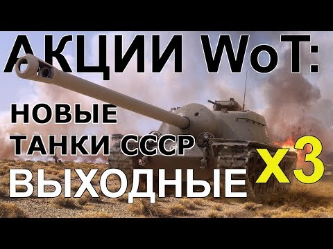 АКЦИИ WoT: х3 на ВЫХОДНЫХ. НОВЫЕ ТАНКИ СССР уже ЗАВТРА тест 1.0.2 Сокращения у WG
