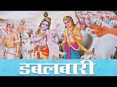 Gaulanichya Ghari Khele  | Sakshi Nalavade | Dabal Bari Bhajan video