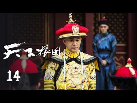 陸劇-天下糧田-EP 14