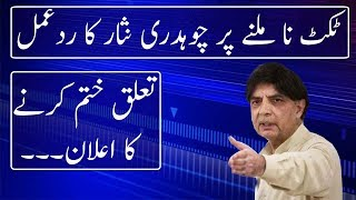 Ch Nisar Final Decision About PML(N)