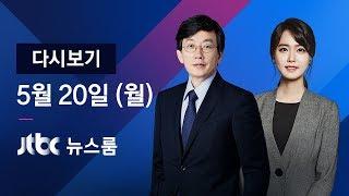 """2019년 5월 20일 (월) 뉴스룸 다시보기 - 과거사위 """"조선일보 외압, 사실로 봐야"""""""