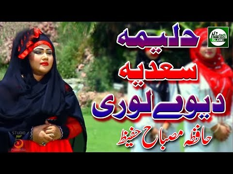 HALIMA SADIA DEVEY LORI - HAFIZA MISBAH HAFEEZ - OFFICIAL HD VIDEO - HI-TECH ISLAMIC thumbnail