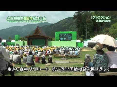 下呂市 ~全国植樹祭5周年記念大会~