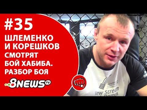 Шлеменко и Корешков смотрят бой Хабиба. Разбор боя / ММА-ТЕМАТИКА #35