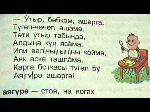 Поздравления четверостишия на татарском языке