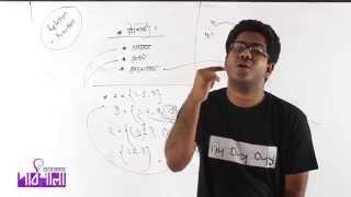 01. Introduction to Function Part 02 | ফাংশনের প্রাথমিক আলোচনা পর্ব ০২ | OnnoRokom Pathshala