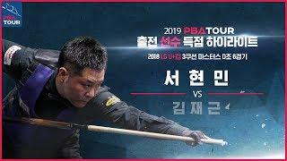 [당구 | Billiards] 3쿠션 | 서현민 v 김재근 l PBA 투어 출전 선수 득점 하이라이트 특집 l 2018 LG U+컵 3쿠션 마스터스 D조 6경기