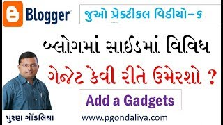 Blog gadget | new gadgets| How to Add Gadgets in Blog Video in Gujarati - Puran Gondaliya