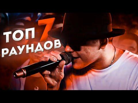 ТОП 7 ЛУЧШИХ РАУНДОВ НА 140 BPM CUP