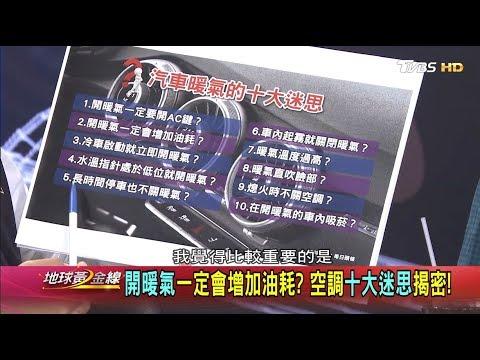 台灣-地球黃金線-20181012 你的愛車做換季保養了嗎? 秋天開車全攻略!